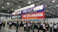 奥馬は日本東京で「5 G/IoT通信展」に出展