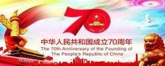 国慶節の70周年を熱烈に祝います